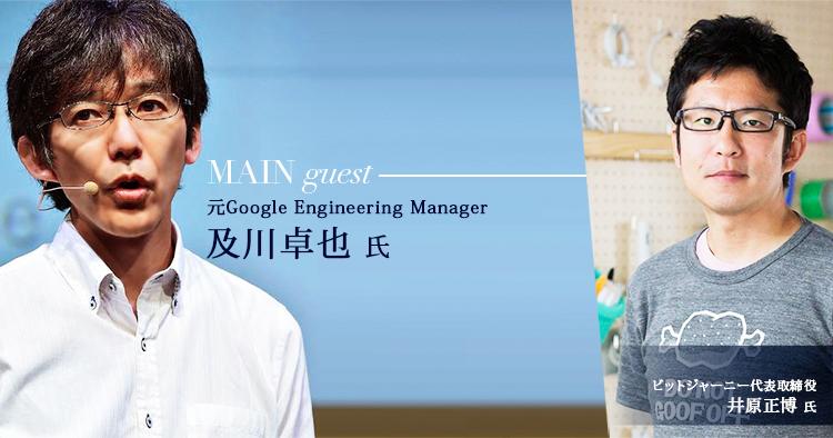 「これからのエンジニアの幸せな生き方とは?」 ~最新テクノロジートレンドからキャリアを考察する~