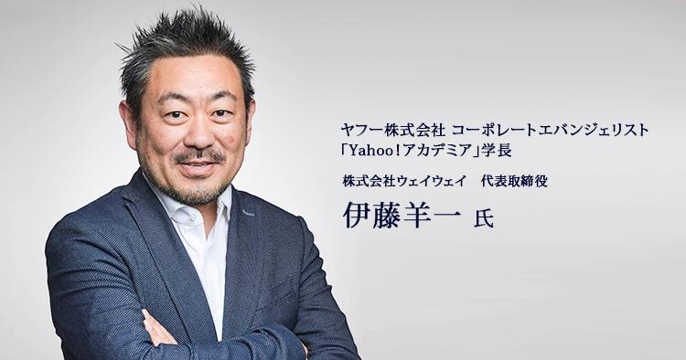 伊藤羊一氏が語るチームとリーダーシップ