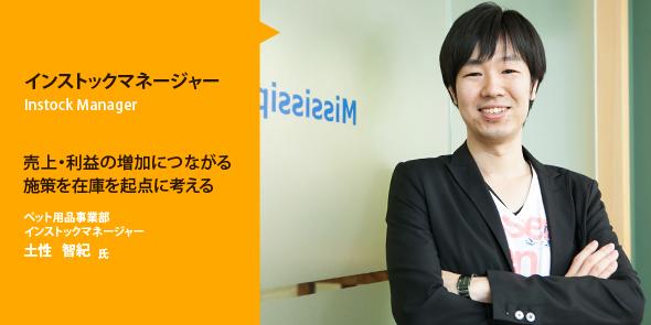 アマゾンジャパン株式会社 ペット用品事業部 インストックマネージャー 土性智紀氏