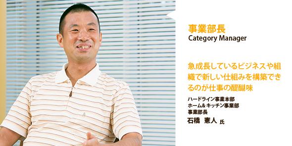 アマゾンジャパン株式会社 ハードライン事業本部ホーム& キッチン事業部 事業部長 石橋 憲人氏