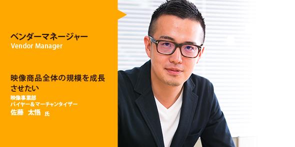 アマゾンジャパン株式会社 映像事業部 バイヤー&マーチャンタイザー 佐藤 太悟氏