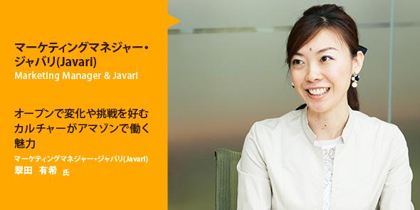 アマゾンジャパン株式会社 マーケティングマネージャ・ジャバリ(Javari) 翠田有希氏