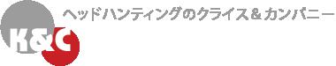 株式会社クライス&カンパニー