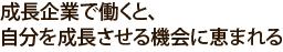 エグゼクティブコンサルタント 岡田 麗 皆様の人生のチアリーダーでいたい。