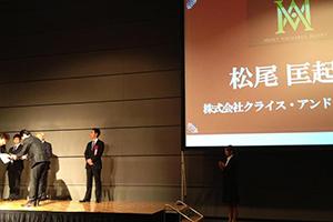 シニアコンサルタント 松尾 匡起がMVA (Most Valuable Agent)に選ばれました。
