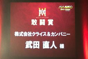 チーフコンサルタント 武田 直人がMVA (Most Valuable Agent)に選ばれました。