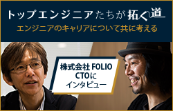トップエンジニアたちが拓く道 エンジニアのキャリアについて共に考える 株式会社FOLIO CTOにインタビュー
