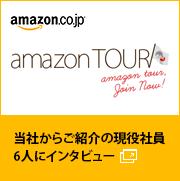 Amazon Tour:アマゾンジャパン株式会社の求人ポジション紹介