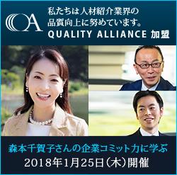 人材紹介クオリティ・アライアンス 特別セミナーのお知らせ 森本千賀子さんの企業コミット力に学ぶ