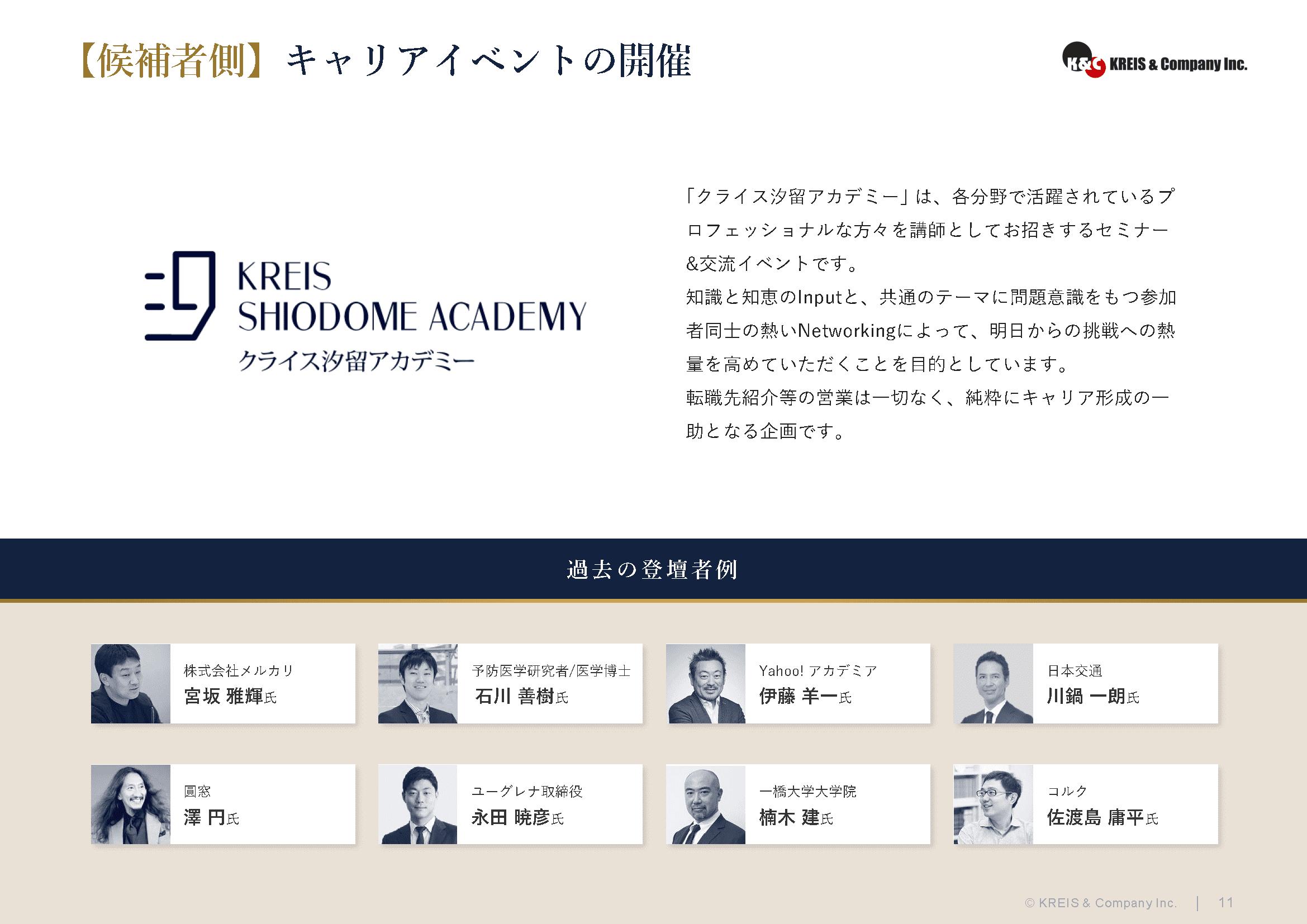 【候補者側】キャリアイベントの開催