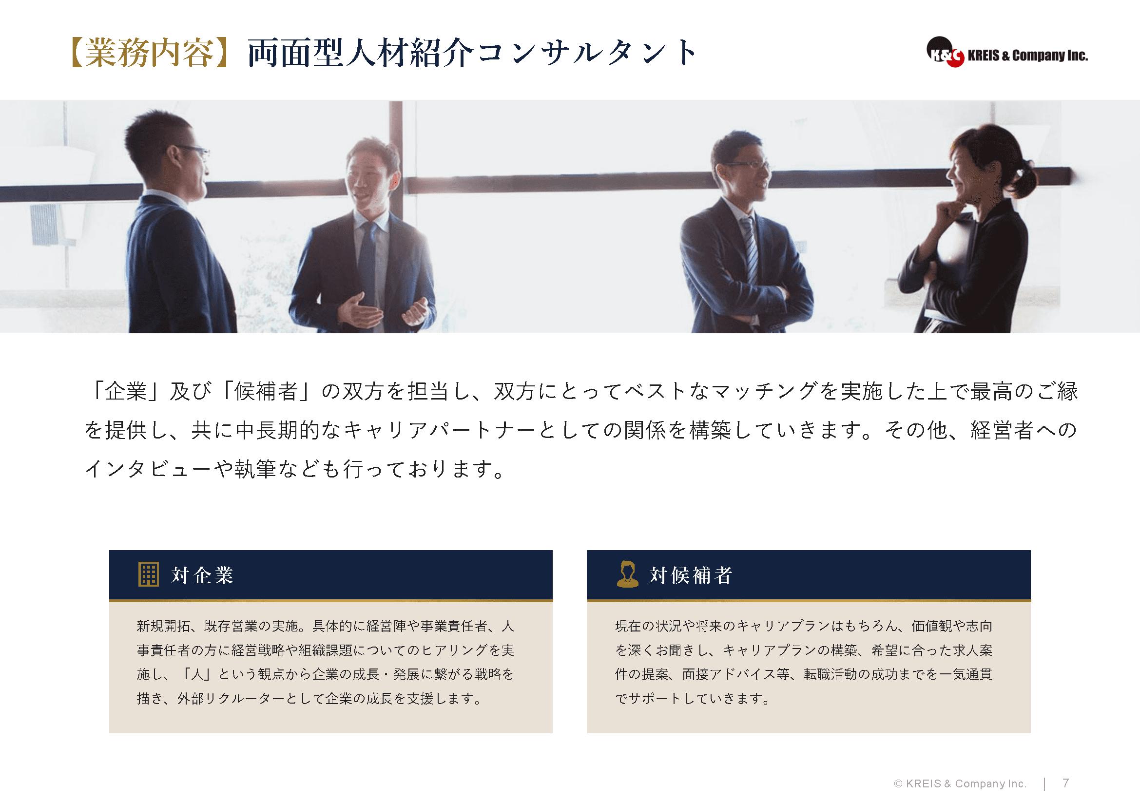 【事業内容】両面型人材紹介コンサルタント