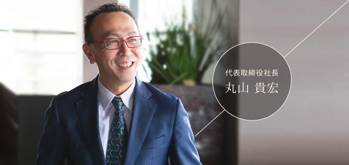 代表取締役社長 丸山 貴宏