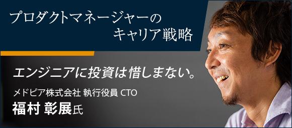 トップエンジニアたちが拓く道 エンジニアのキャリアについて共に考える メドピア株式会社 執行役員 CTO 福村 彰展氏