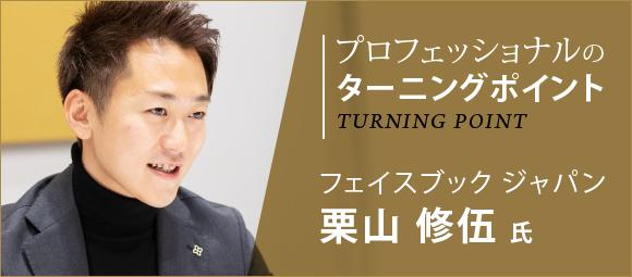 プロフェッショナルのターニングポイント フェイスブックジャパン 栗山 修伍