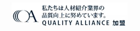 QUALITY ALLIANCE 私たちは人材紹介業界の品質向上に努めています。QUALITY ALLIANCE 加盟
