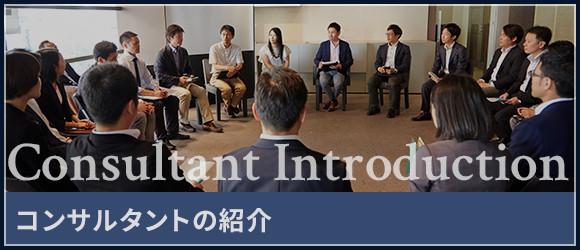 Consultant Introduction コンサルタントの紹介