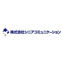 記事「株式会社シニアコミュニケーション」の画像