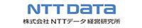株式会社NTTデータ経営研究所