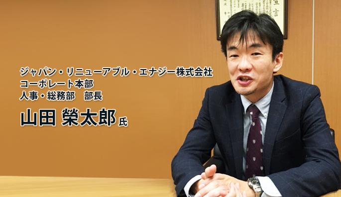 ジャパン・リニューアブル・エナジー株式会社