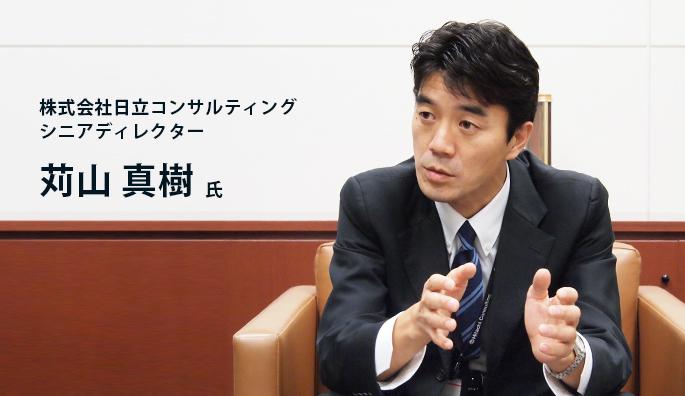 株式会社日立コンサルティング