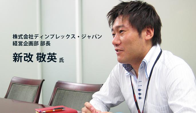 株式会社ディンプレックス・ジャパン