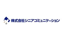 株式会社シニアコミュニケーション