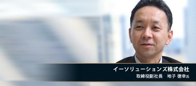 イーソリューションズ株式会社