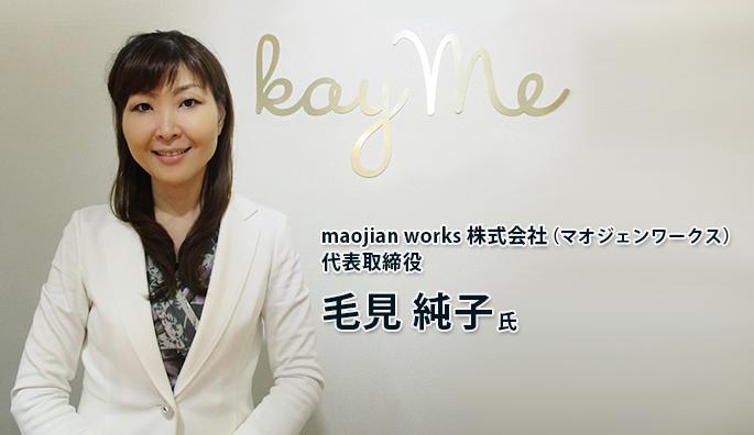 maojian works 株式会社(マオジェンワークス)