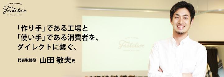 ファクトリエ(ライフスタイルアクセント株式会社)