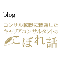 記事「コンサル転職こぼれ話 vol.52「コンサルタント出身者が事業会社でぶつかる壁」」の画像