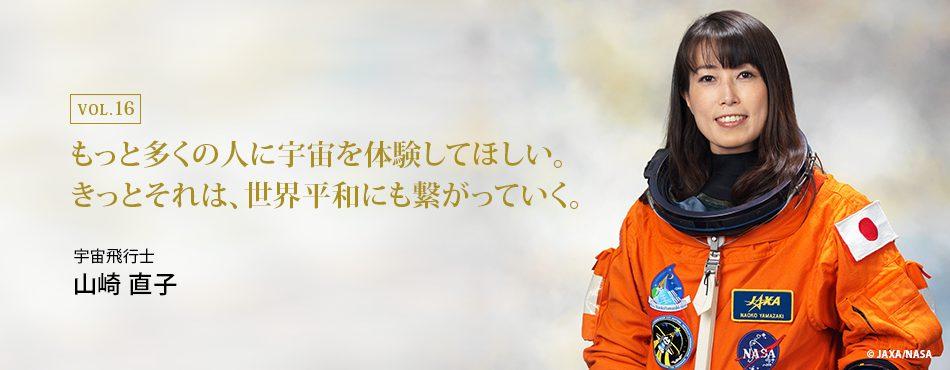 もっと多くの人に宇宙を体験してほしい。きっとそれは、世界平和にも繋がっていく。